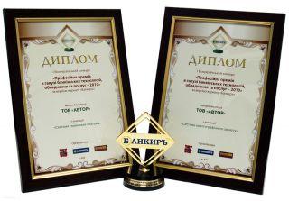 Компания АВТОР завоевала призы в двух номинациях